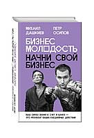 Книга Бизнес Молодость. Начни свой бизнес. Авторы - Михаил Дашкиев, Петр Осипов (Эксмо)