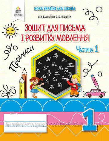 Зошит для письма і розвитку мовлення 1 клас, ч.1. Прописи. Вашуленко О.В. та ін., фото 2