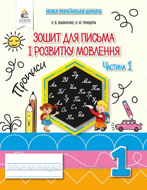 Зошит для письма і розвитку мовлення 1 клас, ч.1. Прописи. Вашуленко О.В. та ін.