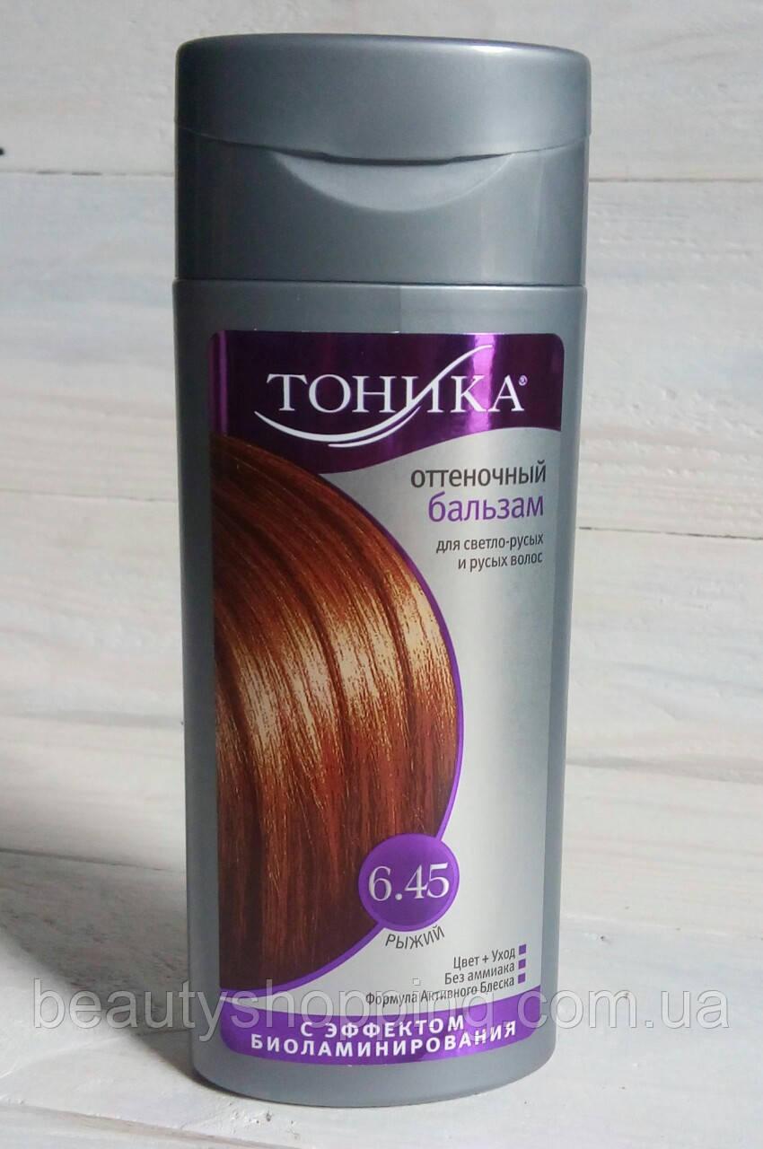 Оттеночный бальзам для волос Тоника 6.45 Рыжий