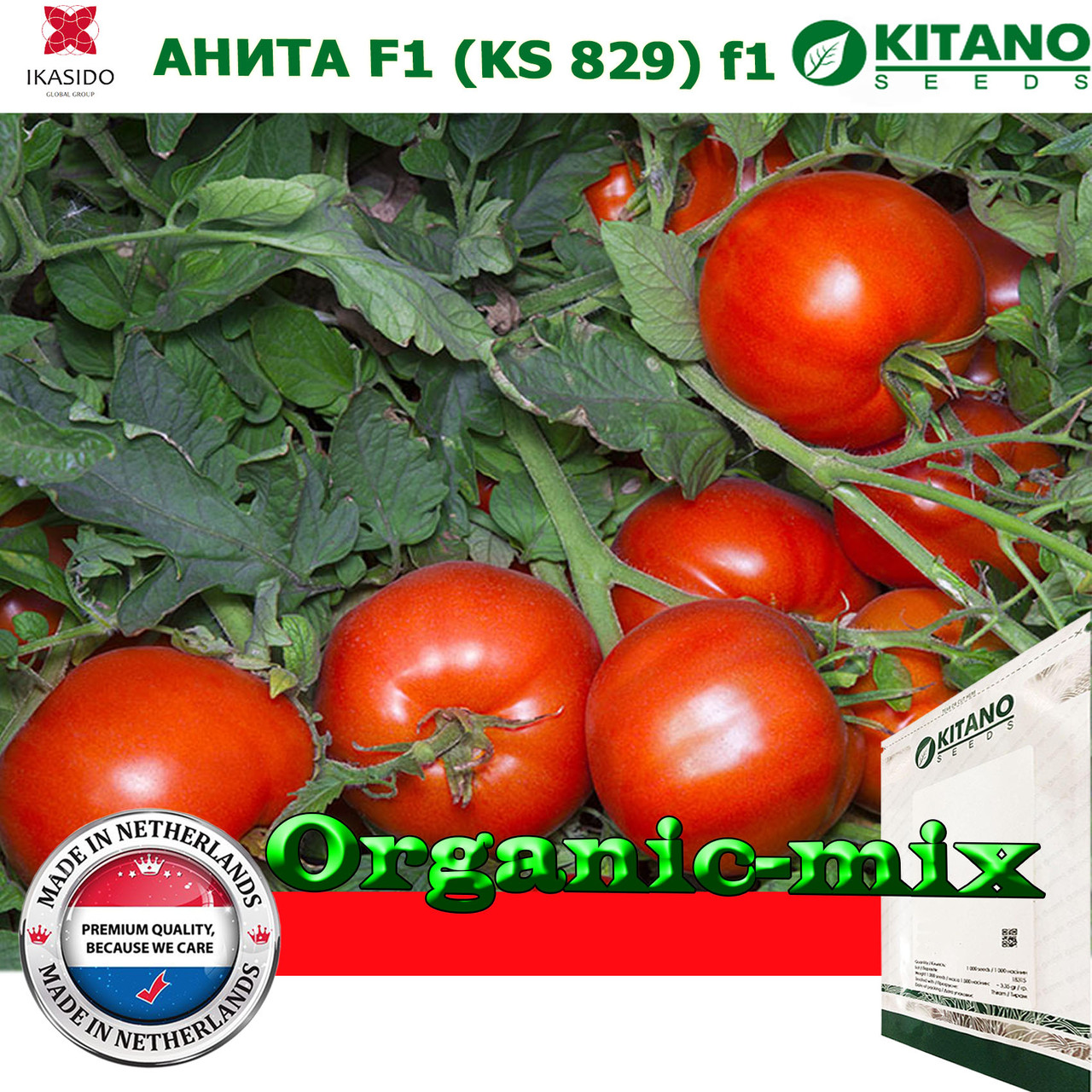 Томат АНИТА F1 (KS 829), 500 семян, крупноплодный, ТМ Kitano Seeds
