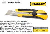 """Ніж STANLEY """"DynaGrip"""" : L= 180 мм. M= 35 мм. висувне лезо з відломними сегментами"""