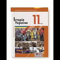 Підручник Історія України 11 клас(рівень стандарту) Власов Кульчицький