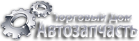 ТД Автозапчасть
