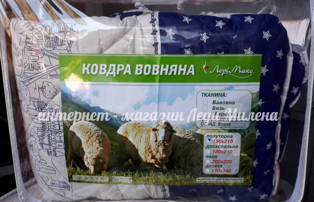 Теплое одеяло на овчине двухспальное от украинского производителя