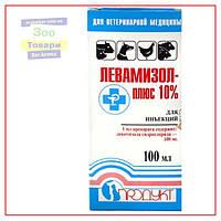 Левамизол плюс 100 мл №10 (Продукт)