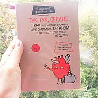 БорстельТук-тук, сердце! Как подружиться с самым неутомимым органом и что будет, если этого не сделать
