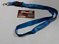 Шнурок для ключей (нейлоновый) Mercedes-Benz