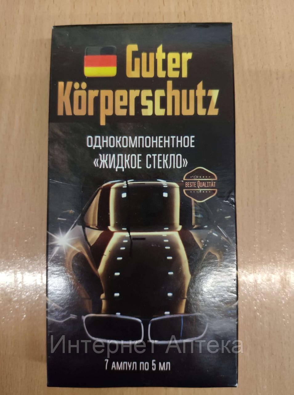Жидкое стекло Guter Körperschutz однокомпонентное