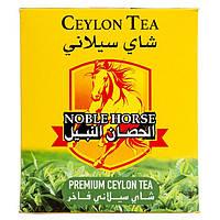 Цейлонский премиум  чай Nouble Horse 400 грамм