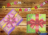 Набор для вышивки бисером - Листівка З днем народження, Арт. ОБ4-002