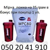 Сывороточный Протеин КСБ 80 % Milkiland  Ostrowia WPC 80 Польша - 1 кг  заводская упаковка