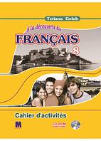 À la découverte du français  Робочий зошит для 8-го клас    Голуб Т.В.