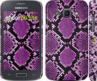 """Чехол на Samsung Galaxy Ace 3 Duos s7272 Фиолетовая кожа змеи """"1005c-33"""""""
