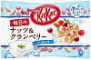 Kit Kat Nuts And Cranberry Yoghurt Упаковка