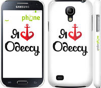"Чехол на Samsung Galaxy S4 mini Duos GT i9192 Я люблю Одессу ""1151c-63"""