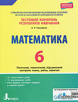 Тестовий контроль знань. Математика 6 клас. Гальперіна А.Р.