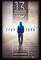 13 осколков личности. Книга сильных. Егор Горд