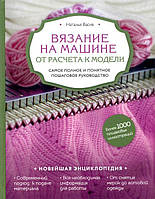 """Книга """"Вязание на машине. От расчета к модели"""" Наталья Васив"""