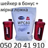 Сывороточный протеин WPC Milkiland Ostrowia 5  упаковок по 1 кг