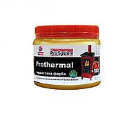 Эмаль кремнийполимерная ІРКОМ PROTHERMAL термостойкая золотая 0,35л