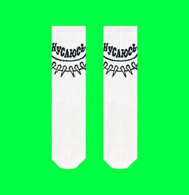 """Носки с надписью """"КУСАЮСЬ. Хлопок, ВЫСОКИЕ, Длинные, Мужские\Женские, Шкарпетки з написом"""