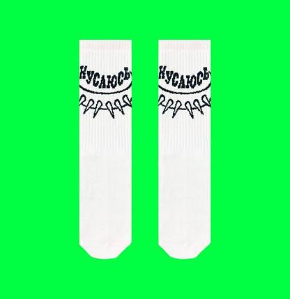 """Носки с надписью """"КУСАЮСЬ. Хлопок, ВЫСОКИЕ, Длинные, Мужские\Женские, Шкарпетки з написом, фото 2"""