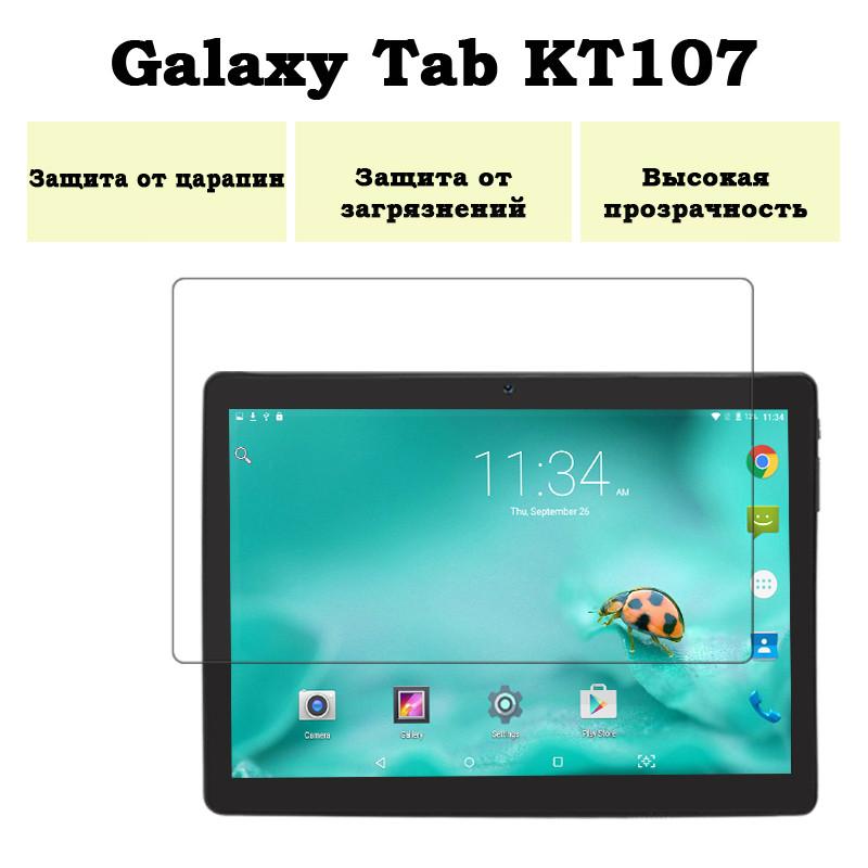 "Защитная пленка на планшет Galaxy Tab KT107 с диагональю экрана 10.1"", фото 1"