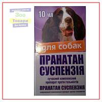 Пранатан 10мл - суспензия для собак (O.L.KAR)