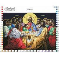 TO014ан3827 Бісерна заготовка для вишивання схеми-картини Тайна вечеря 38 см x 27 см