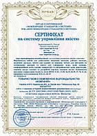 Сертификация согласно ДСТУ ISO 9001, ДСТУ ISO 14001