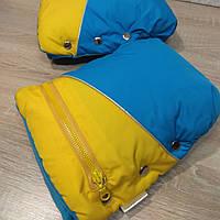 Варежки, муфты раздельные для рук на коляску: сине-желтые