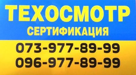 ТЕХОСМОТР и СЕРТИФИКАЦИЯ авто из США и ЕС. ОТК сервис.