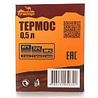 Термос 0,5 Tramp с широким горлом TRC-077. Пищевой термос. Термос для еды., фото 9