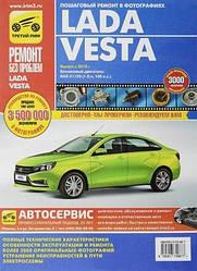 Книга по ремонту Lada Vesta, руководство по ремонту Лада Веста