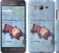 "Чехол на Samsung Galaxy Grand Prime G530H Маша и Медведь. На катке ""660c-74"""