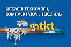 33 международная выставка оборудования, инструмента, материалов и комплектующих для производства мебели.