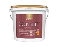 "Краска силиконизированная KOLORIT SOKELIT для цоколя база ""LC""-транспарентная 2,7л"