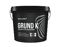 Грунт с кварцевым песком KOLORIT GRUND K адгезионный 4,5л