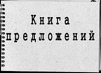 """Книга Ваших предложений по работе сайта"""