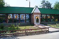 Буквы OPENING на открытие ресторана, магазина