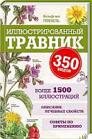 «Иллюстрированный травник. 350 видов»  Гензель В.