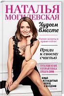 «Наталья Могилевская. Худеем вместе»  Могилевская Н. и др.