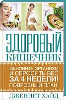 «Здоровый кишечник: обновить организм и сбросить вес за 4 недели. Подробный план!»  Хайд Дж.