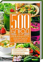«500 блюд для иммунитета, энергии, здоровья»  Коллектив авторов
