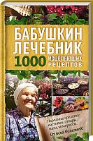 «Бабушкин лечебник. 1000 исцеляющих рецептов.»  Коллектив авторов