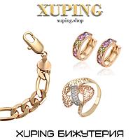Xuping Бижутерия