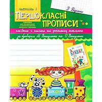 Прописи для першокласників за новим (2012 р.) букварем М. Вашуленка, ч. 1