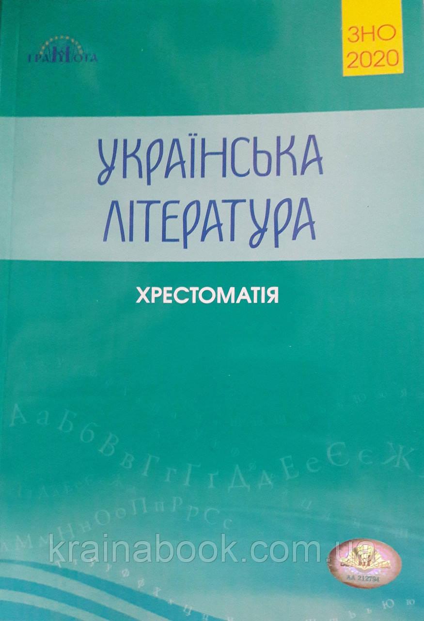 Українська література. Хрестоматія для підготовки до ЗНО 2020. Авраменко Олександр