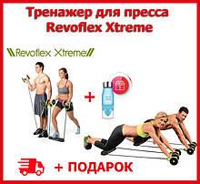 Тренажер для преса, ягодиц, рук, спины и ног ! REVOFLEX XTREME.Тренажер для пресса Revoflex Xtreme